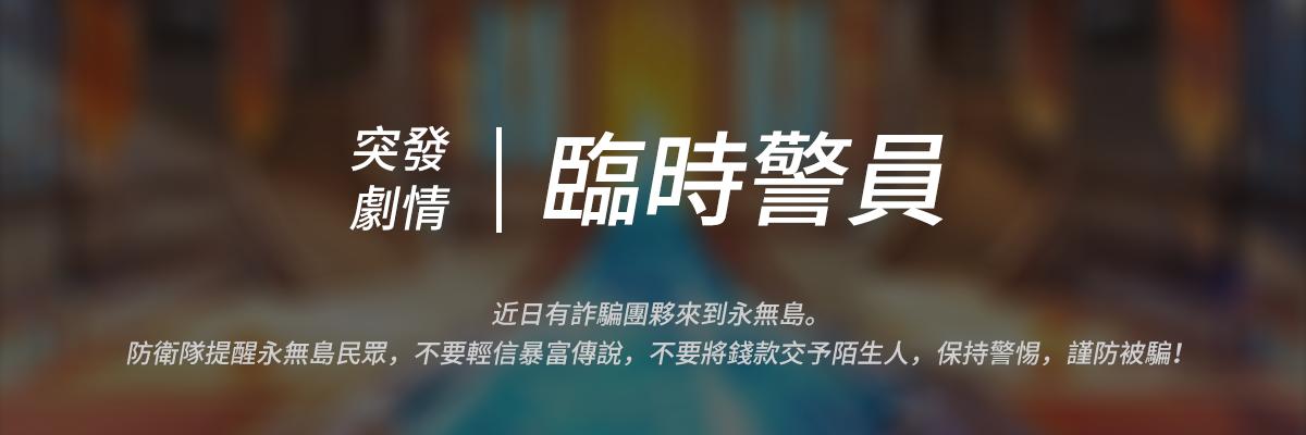 6月25日更新公告:新蓋伊隆、比澤爾虹彩、凱烏斯泳裝-突發劇情模板.png