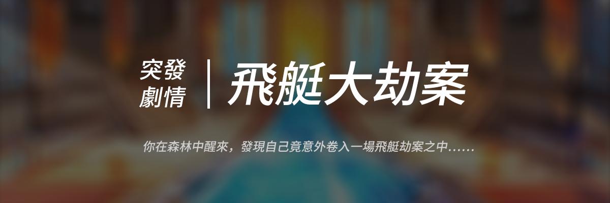 7月16日更新公告:新蓋伊傑克、雷孤私照-突發劇情模板.png
